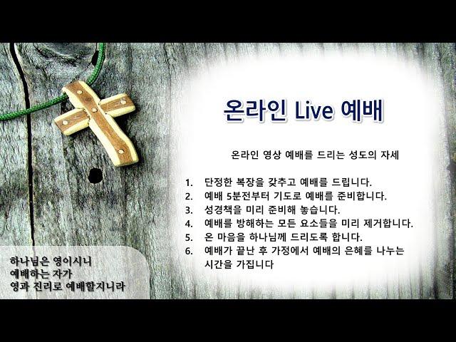 LA만나교회 예수님처럼 새벽예배 남강식 목사 010221