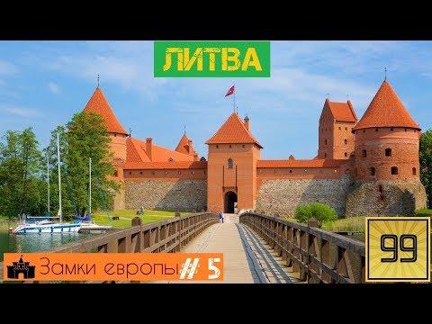 9 лучших замков