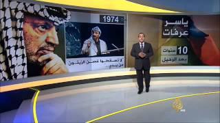 أبرز محطات ومواقف ياسر عرفات