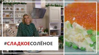 Рецепт салата оливье с крабом и красной икрой от Юлии Высоцкой | #сладкоесолёное №19