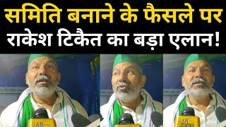 Rakesh Tiket latest statement| Supreme Court Hearing| Farmers Protest| Kisaan Andolan| Farmers News