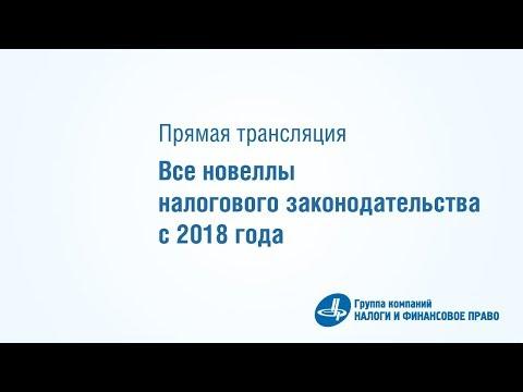 Налоговый клуб 12.01.2018. «Все новеллы налогового законодательства с 2018 года»