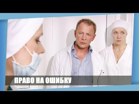 ЭТОМУ ФИЛЬМУ ЗАЛ АПЛОДИРОВАЛ СТОЯ! ПРАВО НА ОШИБКУ! Русские мелодрамы - Видео онлайн