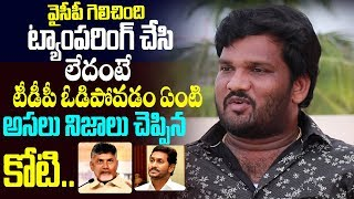 Artist Koti Reveals Facts about 2019 AP Election Results | Koti Exclusive Full Interview | MyraMedia