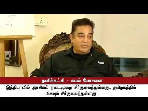 கட்சி தொடங்குவது பற்றி தீவிரமாக யோசித்து வருகிறேன்: கமல் ஹாசன்   Kamal Haasan about Political Entry