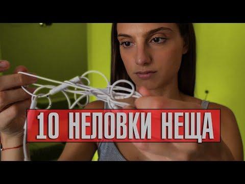 10 НЕЛОВКИ НЕЩА,
