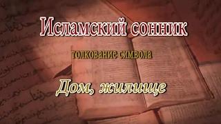 видео Сонник: строить дом