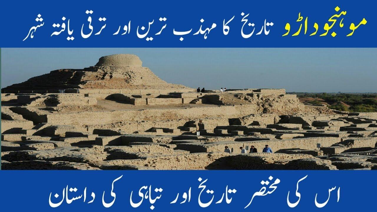 Mohenjo daro history in urdu pdf free