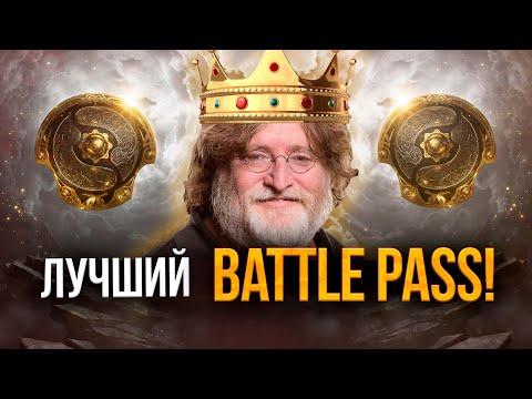 Battle Pass 2020 – лучший от Valve? Разбор боевой пропуск в Дота 2