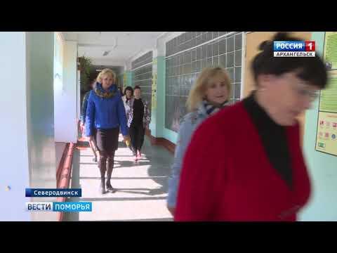 Администрация Северодвинска проверяет готовность школ к началу нового учебного года