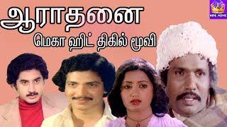 Aaradhanai  ||ஆராதனை || Suman, Sumalatha||Super Hit Full H D Movie
