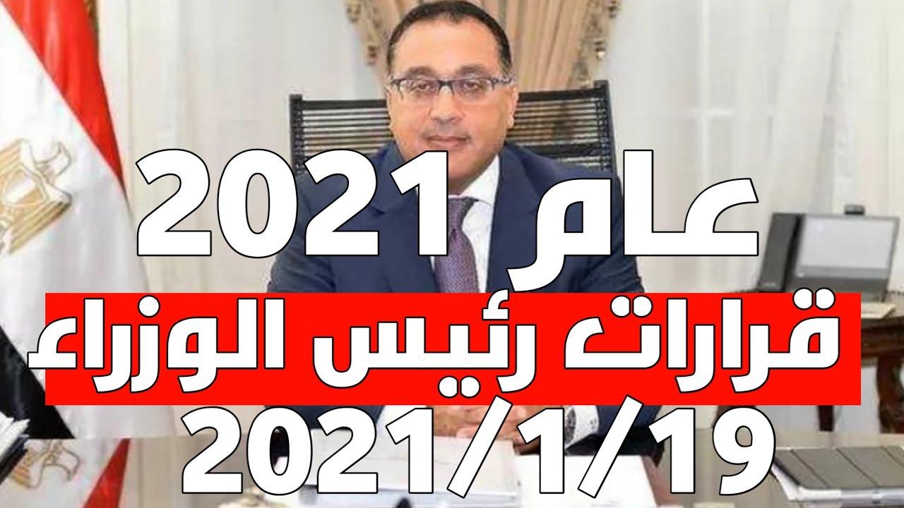 عاجل قرارات هامه من رئاسه الوزراء اليوم الثلاثاء 2021/1/19 هامه لجميع المصريين