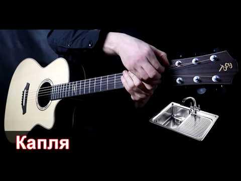Знакомые звуки 2 | на гитаре