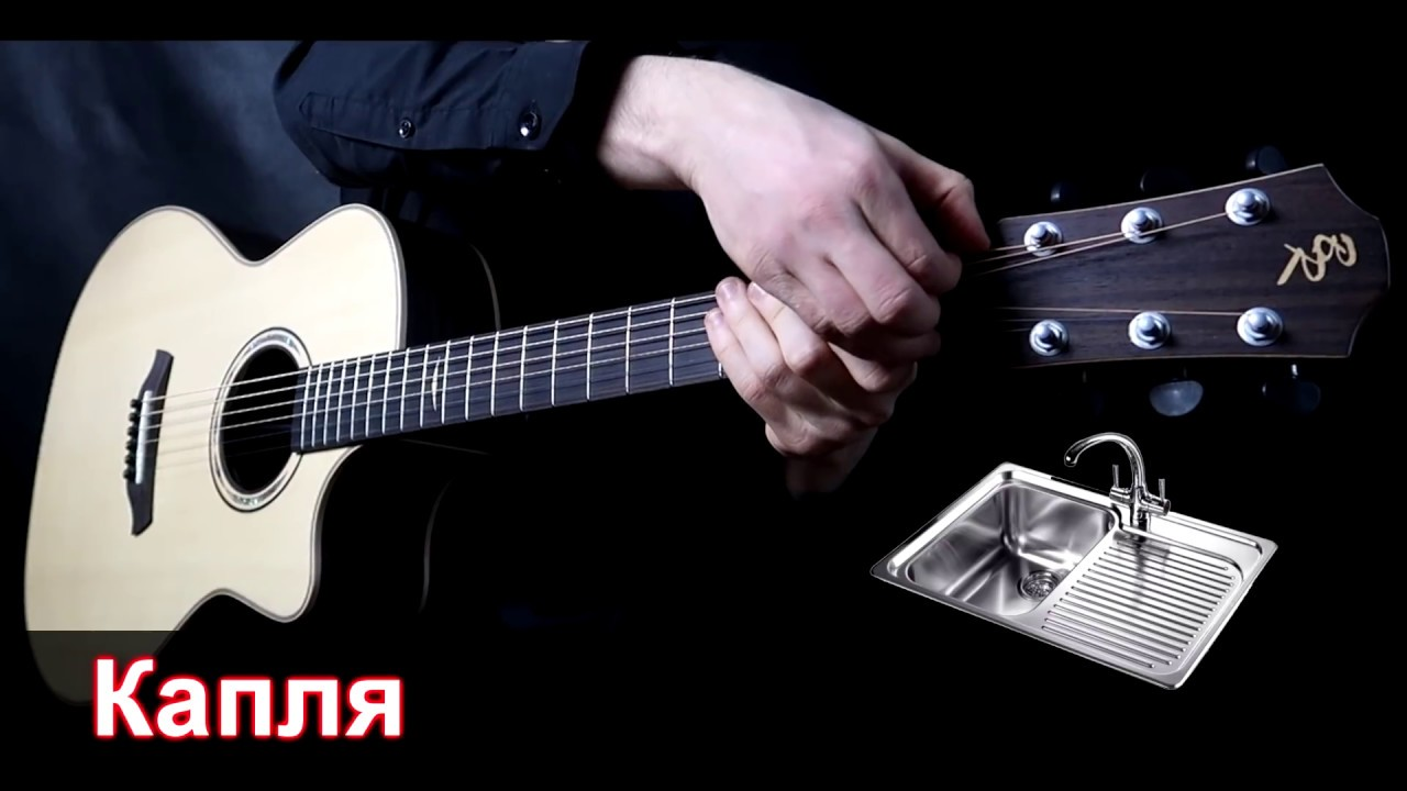 знакомые мотивы на гитаре