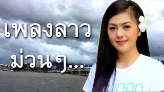 Laos song, เพลงลาวม่วนๆ | ເພງລາວມ່ວນໆ, LAOS MUSIC 2017