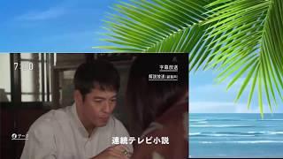 ひよっこ 第124話 _ 2017年8月24日.