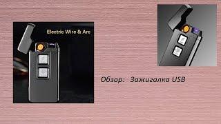 Обзор :Зажигалка аккумуляторная с зарядкой от USB\ Зажигалка с Алиэкспресс\USB зарядка Тесла