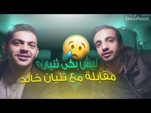 اسألني مع ثنيان خالد Youtube