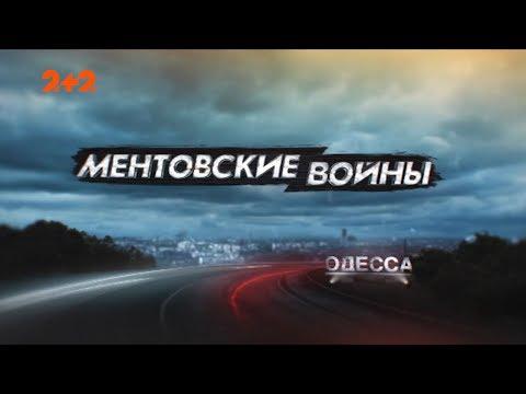 Ментовские войны одесса 2017 смотреть онлайн 16 серия