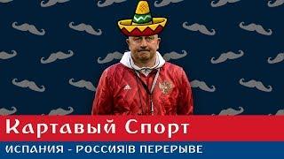 КС. Испания - Россия. В перерыве. Дзюба забил пенальти!