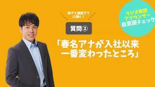 ラジオ関西アナウンサー[林真一郎アナ/津田明日香アナ/春名優輝アナ]の自意識チェック企画! 自分に関する質問を他のアナウンサーがどう答えるか予想してもらいました。