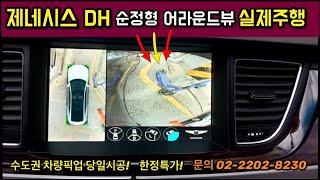 [제네시스 DH330 순정형 어라운드뷰 주행영상]  3…