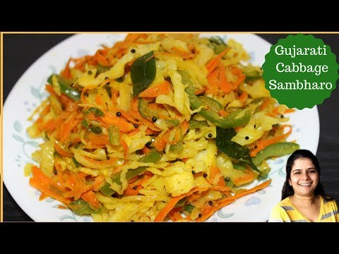 Gujarati Famous Sambharo - Cabbage Carrot Sambharo - Stir Fry Veg Salad - Gujarati Style Sambharo