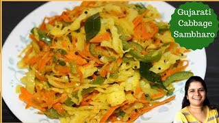 Gujarati Famous Sambharo - Cabbage Carrot Sambharo Recipe | Stir Fry Vegetable Salad - Cabbege Salad