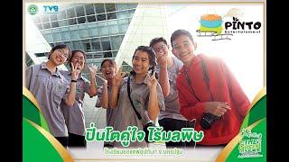 กบจูเนียร์ The Green ผลงาน  ปิ่นโต : โรงเรียนยอแซฟอุปถัมภ์ จังหวัดนครปฐม