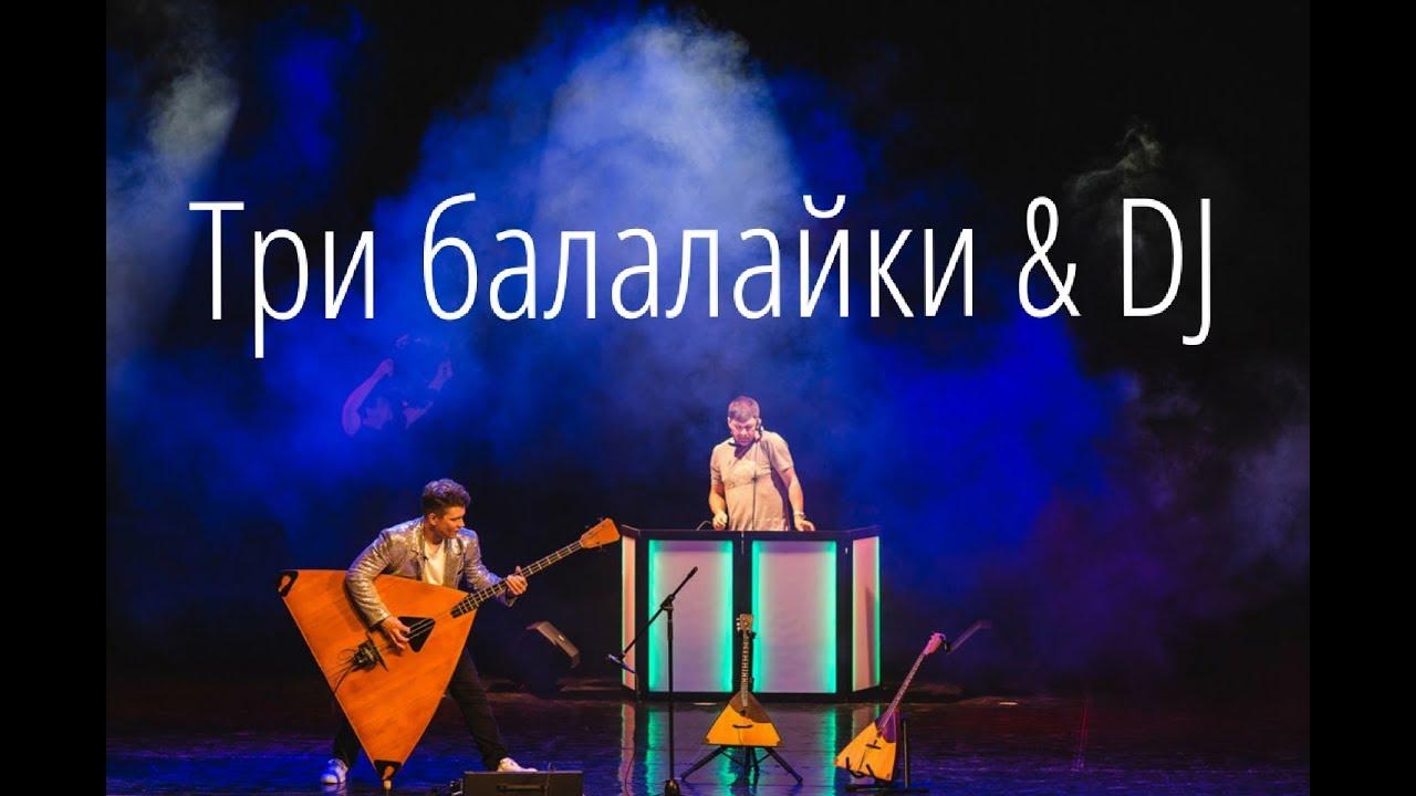 Клубняк на балалайке, Prodigy на пиле и лупер (клубная музыка на трех балалайках и шумовой оркестр)