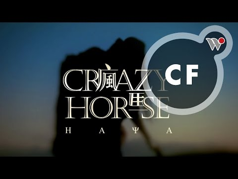 "HAYA樂團 - 輪迴(短版MV)《瘋馬 》 /HAYA BAND- SAMSARA ""Crazy Horse"""