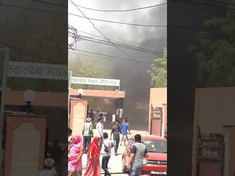 Fire in Bikaner CMHO Office.