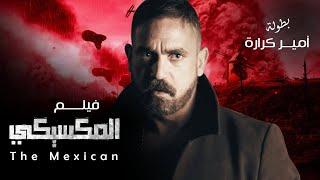 """حصريا ولاول مره فيلم الاكشن و المغامرات """"المكسيكي"""" بطوله النجم الكبير """"امير كراره"""