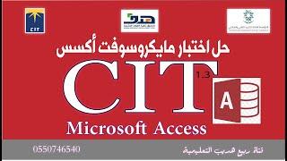 حل اختبار قواعد البيانات مايكروسوفت اكسس Access شهادة cit
