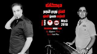Nouri Al Najem dABKAT 2018   -الفنان #نوري النجم X العازف حسن العلو Xاعدام #جوبي #دبكات#