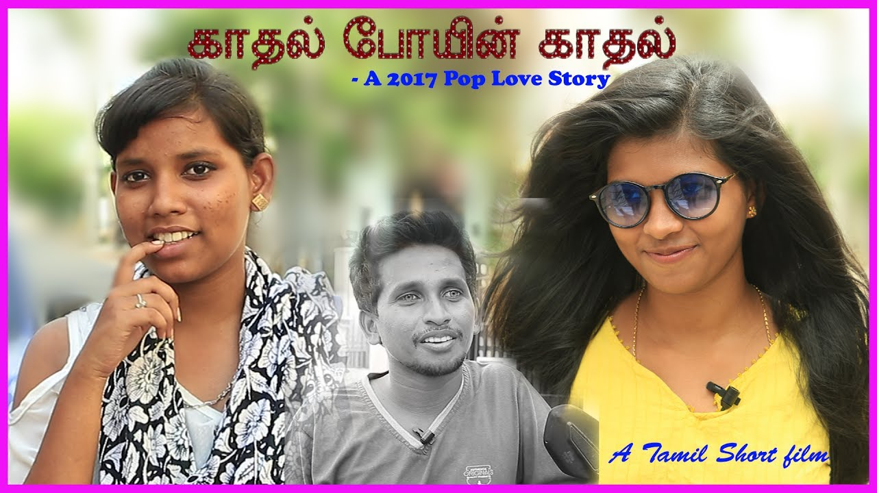 A 2017 Pop Love Story  Tamil -2300