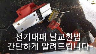 [사용방법]전기대패 날 바꾸는법