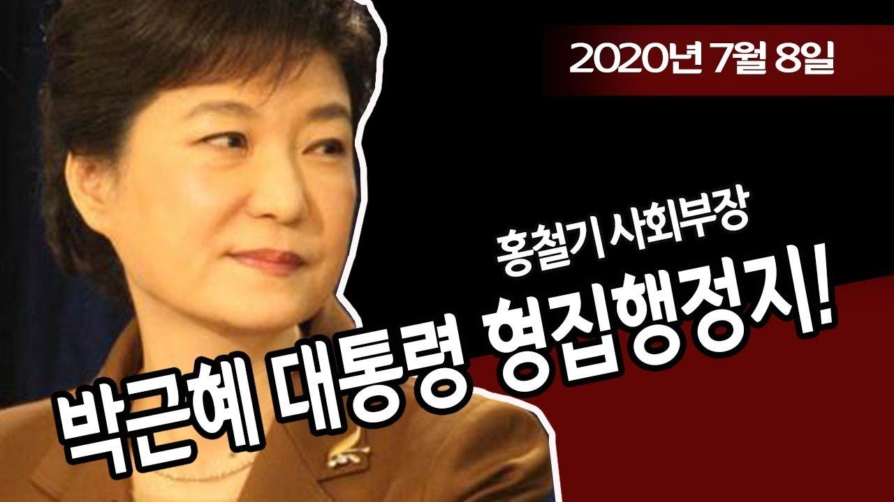 박근혜 대통령 형집행정지! (홍철기 사회부장) / 신의한수