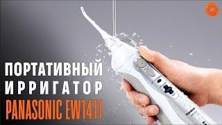 panasonic EW1411: возможно лучший портативный ирригатор  Обзор  COMFY