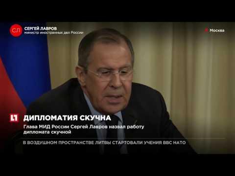 Глава МИД России Сергей Лавров назвал работу дипломата скучной