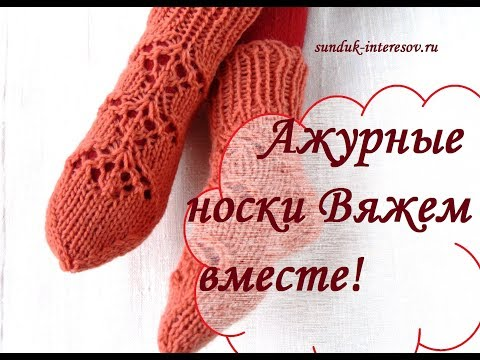 Вязание спицами. Ажурный узор для носков. Вяжем на пяти спицах