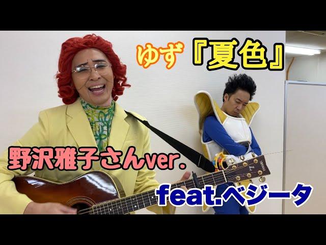 野沢雅子さん(アイデンティティ田島)とベジータ(R藤本)による『夏色』
