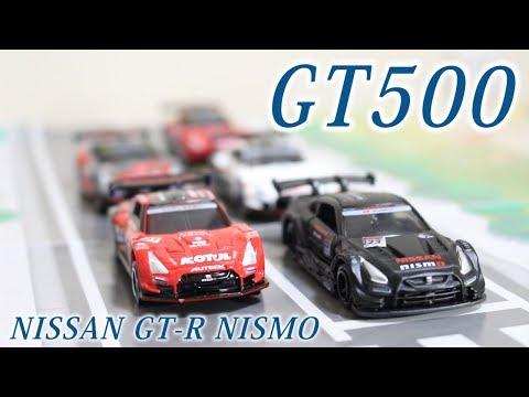 期待以上ですね特注トミカと比較GTR 日産 GTR NISMO GT500 #トミカ #TOMICA