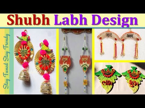 Shubh Labh Images |{Wall Hanging} Decoration |Wall Hanging Craft IDEAS|Indian FRONT Door| STST