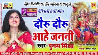 दौरु दौरु आहे जननी।। स्वर-पूनम मिश्रा।।टाॅप मयुजिक आ मैथिली  संगीत के भक्तिमय प्रस्तुुति।।