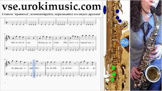 Уроки саксофона (альт) Jingle Bells Ноты Самоучитель um-b821