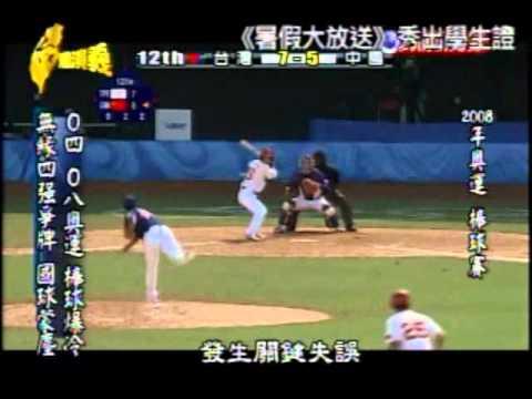 台灣演義:台灣奧運史(4/4) 20120729
