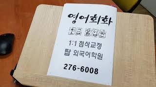 전북대 기초성인영어회화 스피킹 전문 어학원 직장인 사내…
