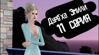 The Sims 3 сериал от Make fun | Дурёха Эмили | 11 серия