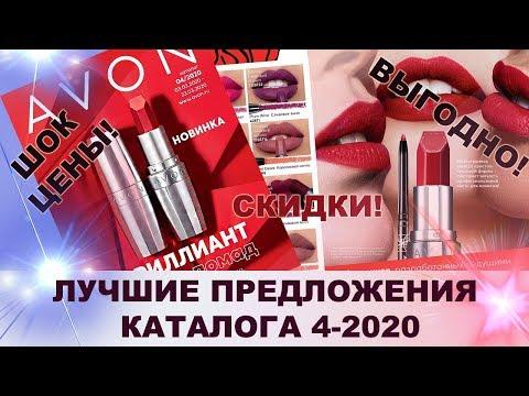 Что выгодно покупать в 4 каталоге AVON /Лучшие предложения и новинки!